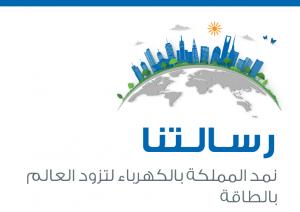 رسالة الشركة السعودية للكهرباء