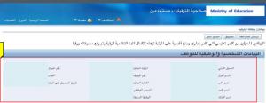 خطوات رفع مسوغات الترقية عبر نظام فارس