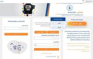 طرق التواصل مع الشركة السعودية للاتصالات