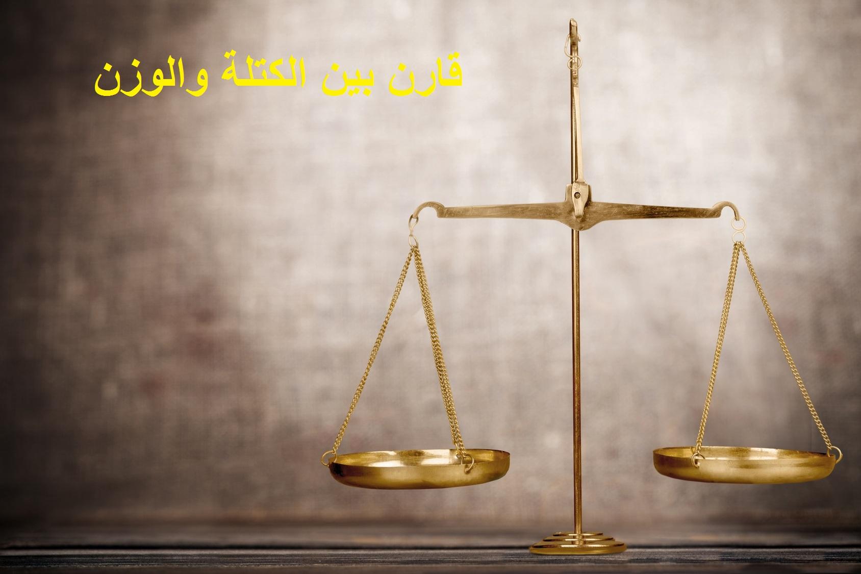 قارن بين الكتلة والوزن .. قانون حساب الفرق بين الوزن والكتلة