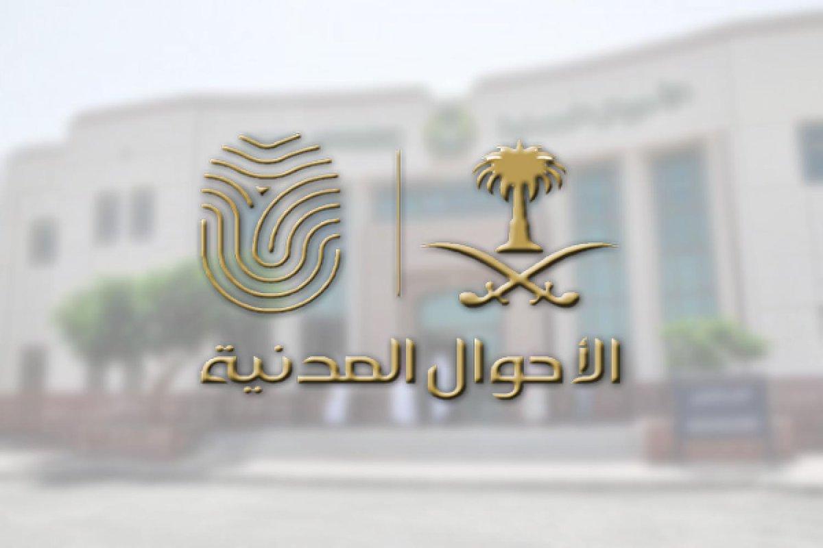 خطوات اضافة مولود جديد للمقيمين بالسعودية 2021 وشروط الإضافة