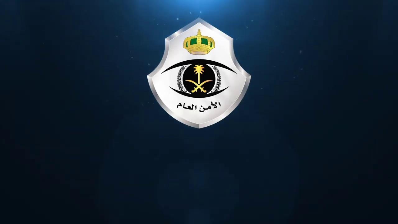 رابط الاستعلام عن ترقيات الأمن العام إلكترونيا 1442