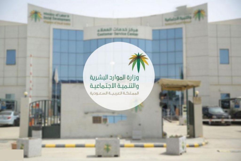 الاستعلام عن نقل خدمات وافد برقم الإقامة في وزارة العمل