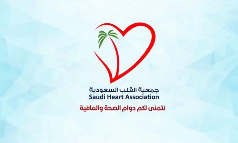 خطوات التسجيل في موقع جمعية القلب السعودية