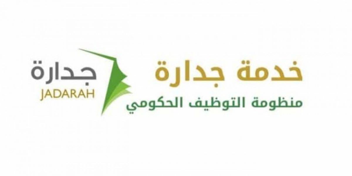 رابط التسجيل للوظائف الادارية لوزارة التعليم السعودية 1442