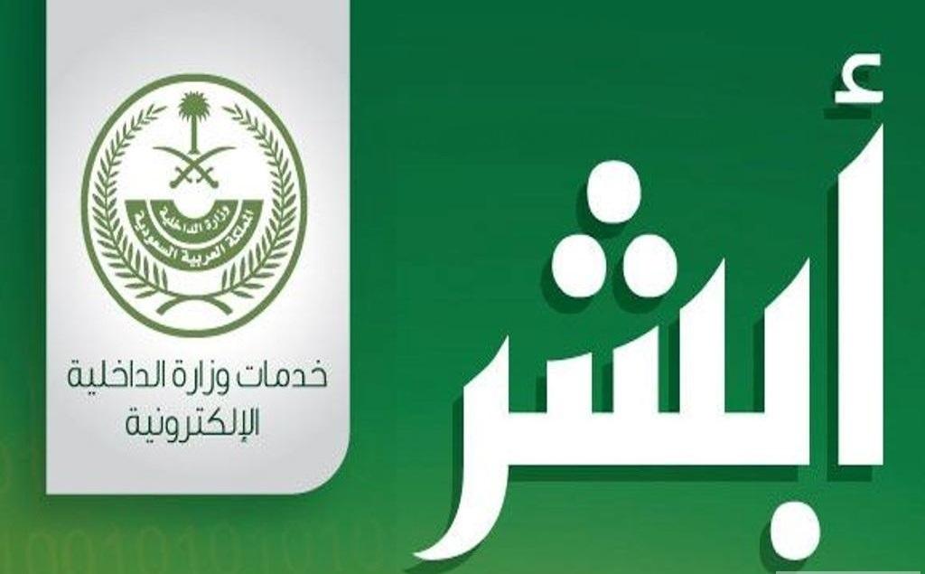 تجديد رخصة السير عن طريق أبشر أفراد في السعودية