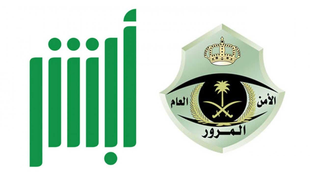 شروط ورسوم تجديد لوحة السيارة في السعودية 2021