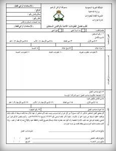 تحديث معلومات الجواز للمقيمين
