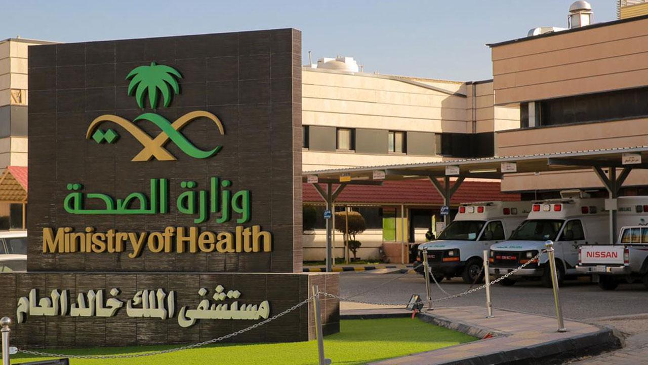 رابط تحميل تطبيق مستشفى الملك خالد الجامعي مباشر 1442