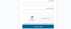 تسجيل الدخول الى ممارس بلس2