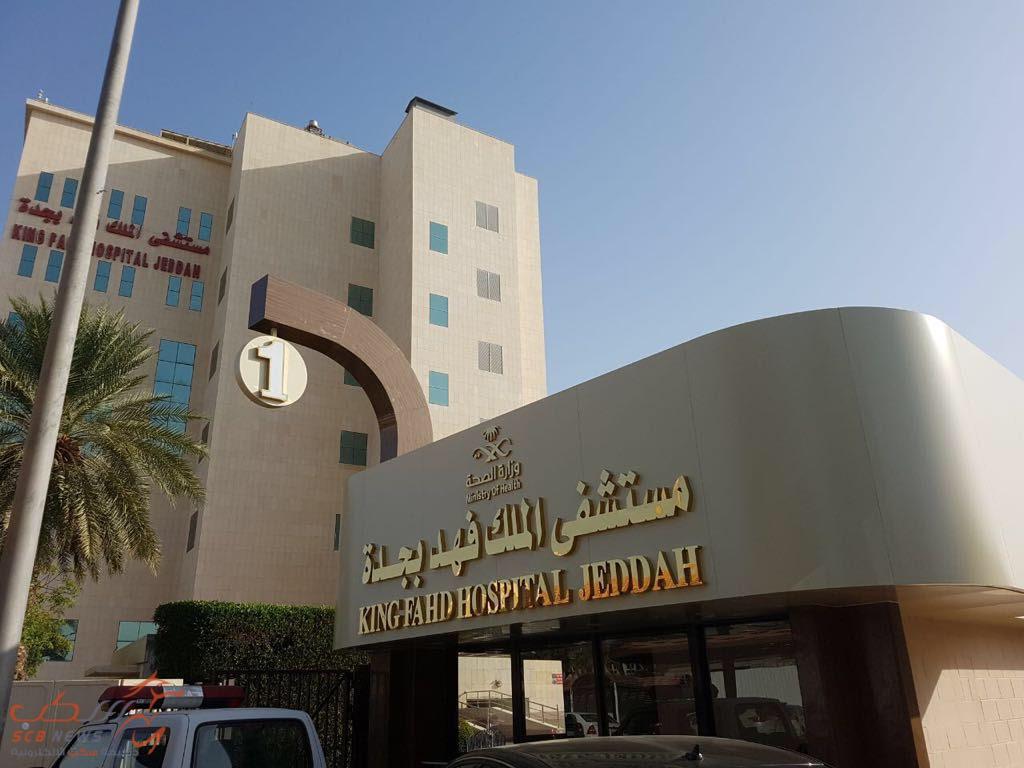 تسجيل دخول مستشفى الملك فهد للقوات المسلحة بجده حجز موعد