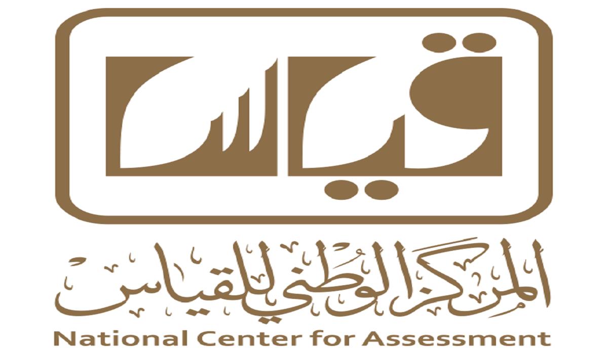رابط وموعد تسجيل كفايات المعلمات بالسعودية 1442 – 2021