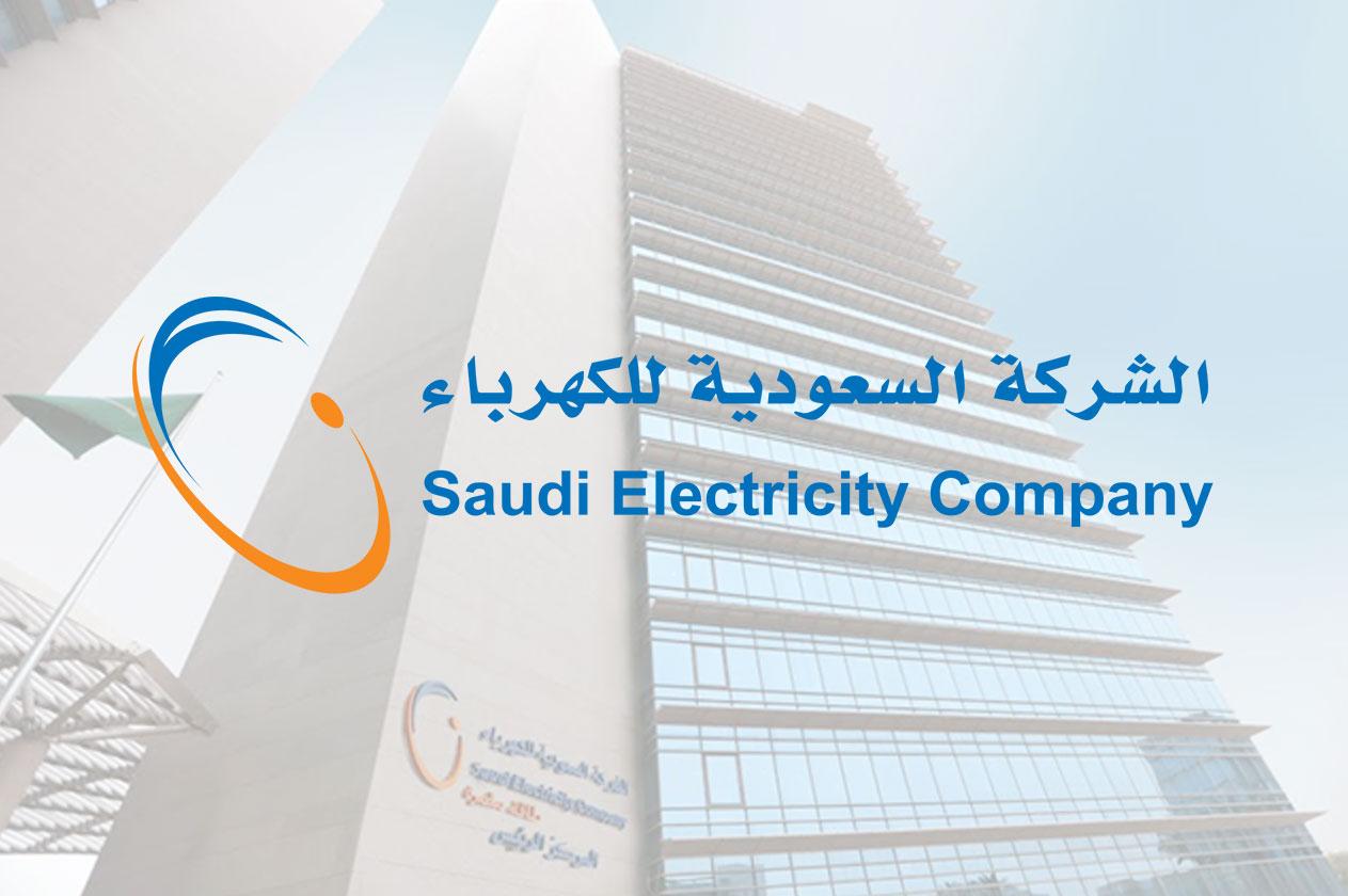 خطوات تسديد رسوم عداد الكهرباء في السعودية