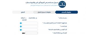 حساب ادخار بنك الجزيرة6