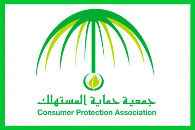 حماية المستهلك رقم الشكاوى السعودية تقديم شكوى