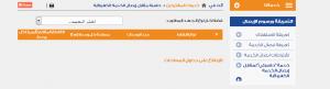 رسوم تركيب عداد الكهرباء في السعودية