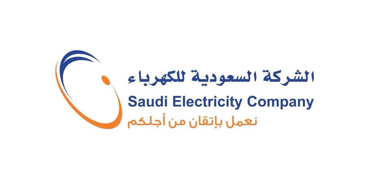 رسوم تركيب عداد الكهرباء في السعودية 2021