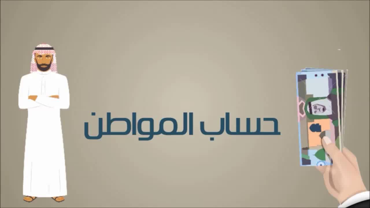 رقم اتصال حساب المواطن المجاني الموحد الشكاوى والاستعلام والاقتراحات