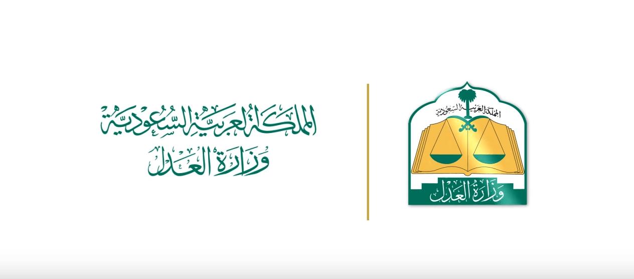 طريقة الخلع الالكتروني بالسعودية .. شروط الخلع في السعودية