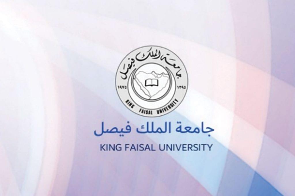 كم تبلغ رسوم جامعة الملك فيصل التعليم عن بعد 1442 – 2021