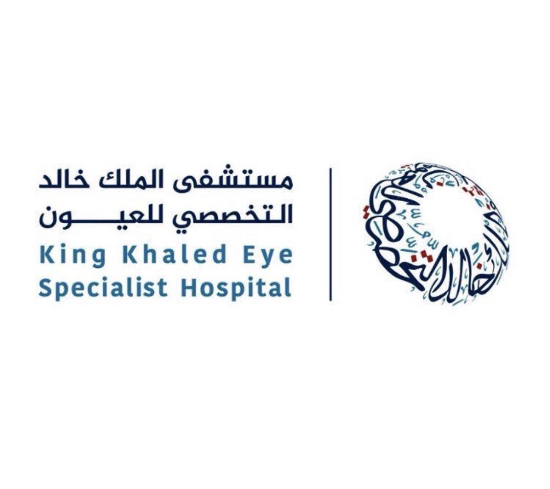مستشفى الملك خالد التخصصي للعيون حجز موعد وطباعته