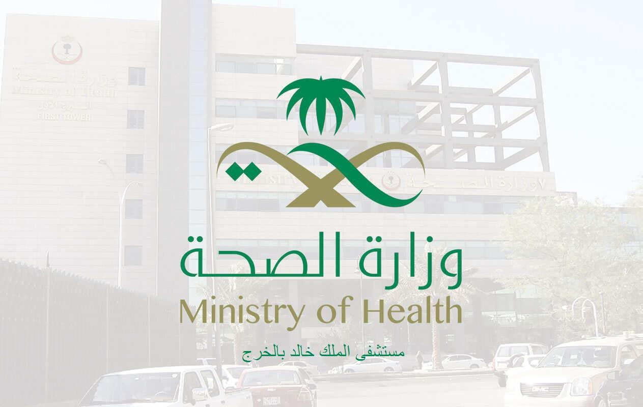 حجز موعد مستشفى الملك خالد بالخرج وعنوانها وطرق التواصل معها