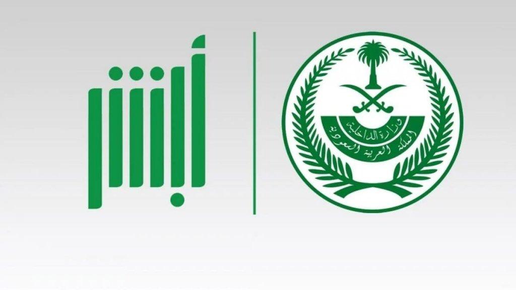 وزارة الداخلية حجز موعد المرور ( رقم المرور الموحد )