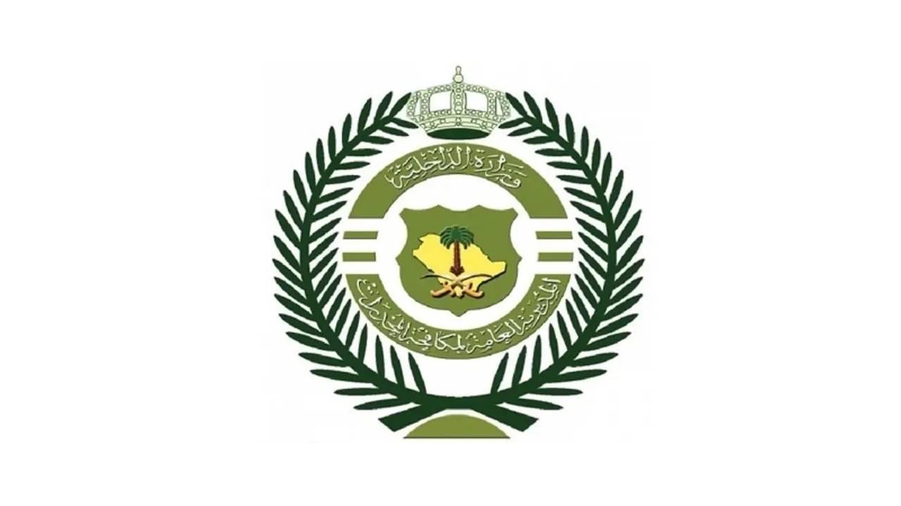 وظائف المديرية العامة لمكافحة المخدرات للنساء 1442