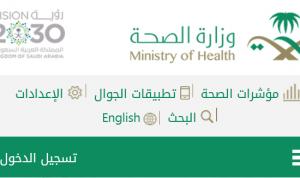 طريقة الدخول على ايميل وزارة الصحة