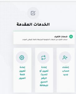 إنشاء بريد إلكتروني بوزارة الصحة السعودية