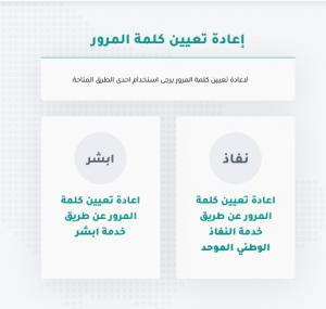 استعادة كلمة مرور إيميل وزارة الصحة السعودية