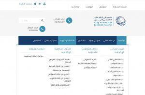 مستشفى الملك خالد التخصصي للعيون حجز موعد