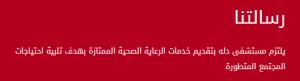 رقم مستشفى دله المواعيد .. حجز موعد مستشفى دله