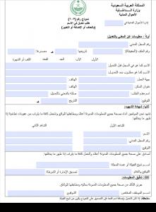 نموذج تغيير الاسم في الأحوال المدنية