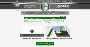 خطوات التسجيل في انجز جامعة الملك عبدالعزيز
