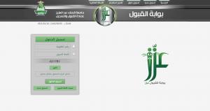 انجز جامعة الملك عبدالعزيز تسجيل جديد