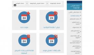 مستشفى الملك خالد التخصصي للعيون طباعة موعد