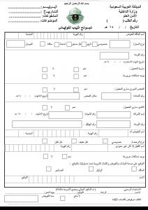 نموذج تفويض نقل ملكية سيارة pdf