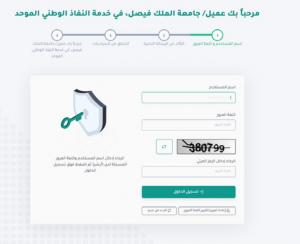 تحديث بيانات جامعة الملك فيصل عبر نفاذ