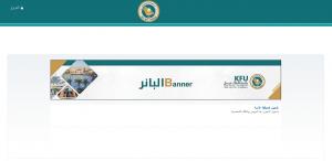 طريقة تحديث بيانات جامعة الملك فيصل