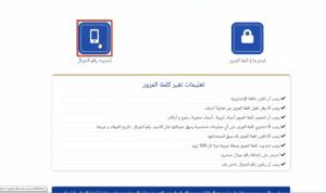 تحديث كلمة المرور جامعة الملك فيصل