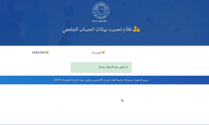 طريقة تحديث بيانات الجوال بجامعة الملك فيصل