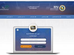 نظام بلاك بورد جامعة الملك فيصل تسجيل دخول
