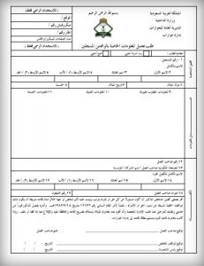تحديث معلومات جواز السفر