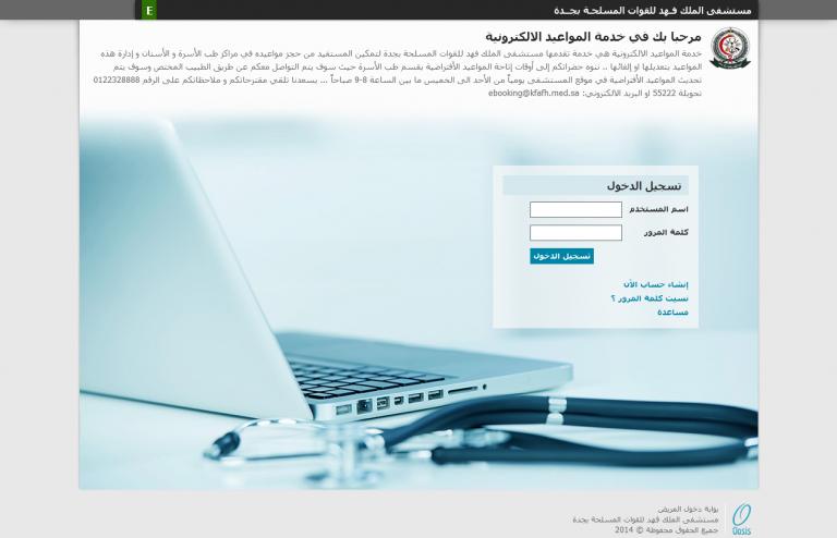 تسجيل دخول مستشفى الملك فهد للقوات المسلحة بجده حجز موعد ...