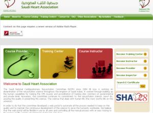 جمعية القلب السعودية طباعة شهادة