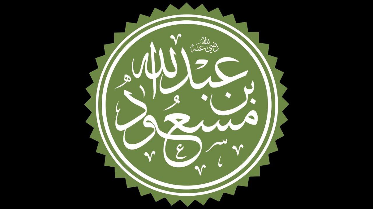 اذكر فضيلة من فضائل عبد الله بن مسعود