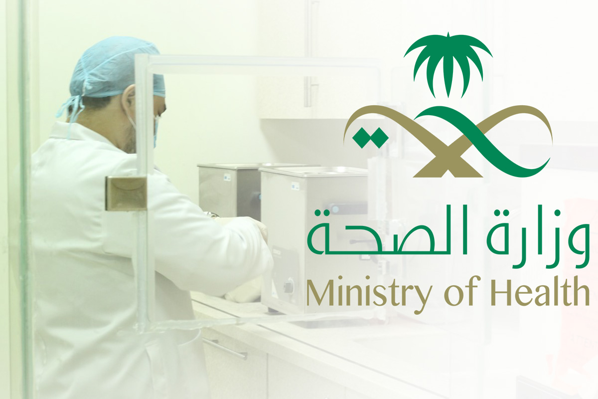 خطوات استعادة كلمة المرور للإيميل وزارة الصحة السعودية وتحديث البيانات