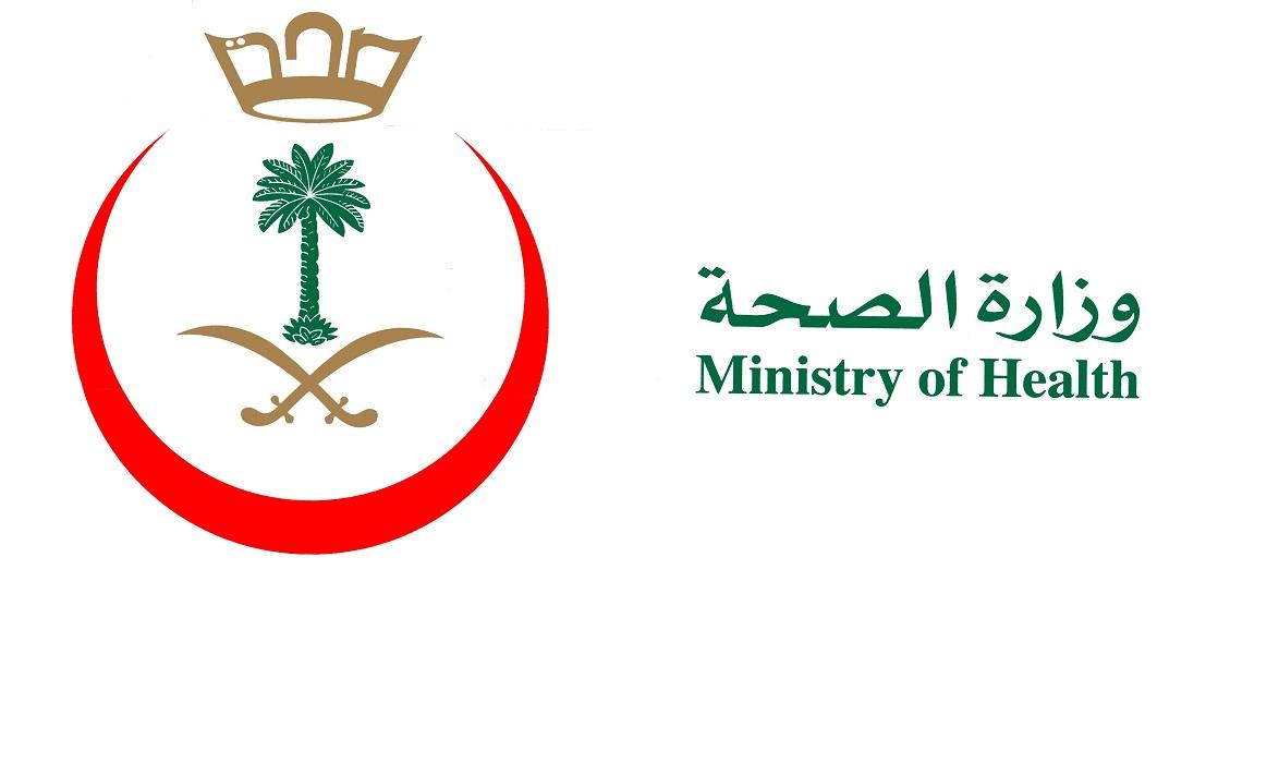 كيفية التسجيل في الحج وزارة الصحه السعودية 2021