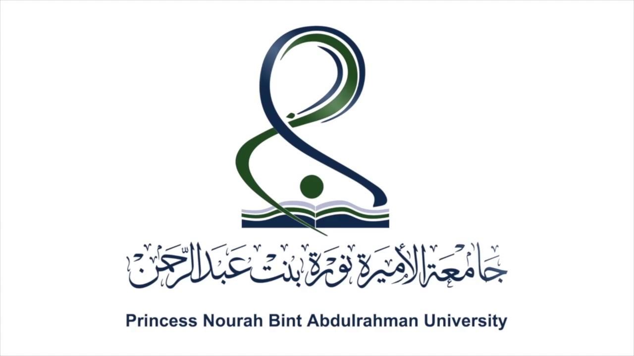 التسجيل في جامعة الاميرة نورة التعليم عن بعد 1442